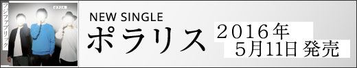 NEW SINGLE『ポラリス』SPECIAL SITE