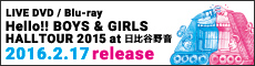 DVD/BD「Hello!! BOYS & GIRLS HALL TOUR 2015 at 日比谷野音」SPECIAL SITE