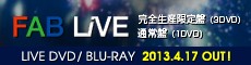 LIVE DVD/Blu-ray「FAB LIVE」SPECIAL SITE